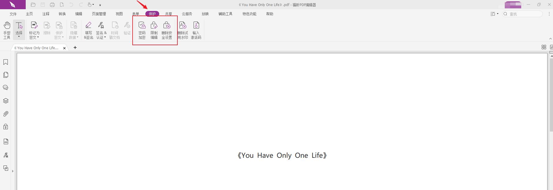 福昕PDF,PDF阅读设置,pdf阅读权限