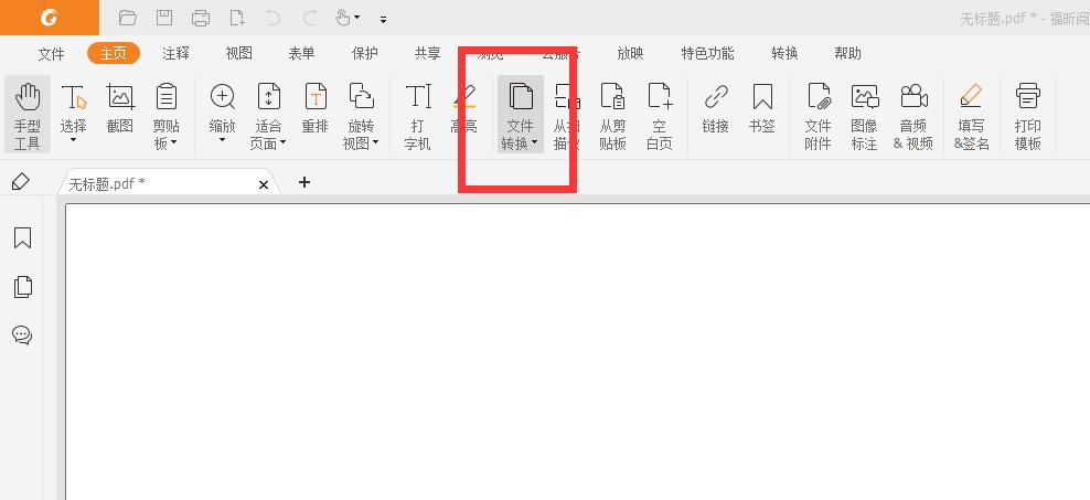 怎么将不同格式的文件转成PDF2.png
