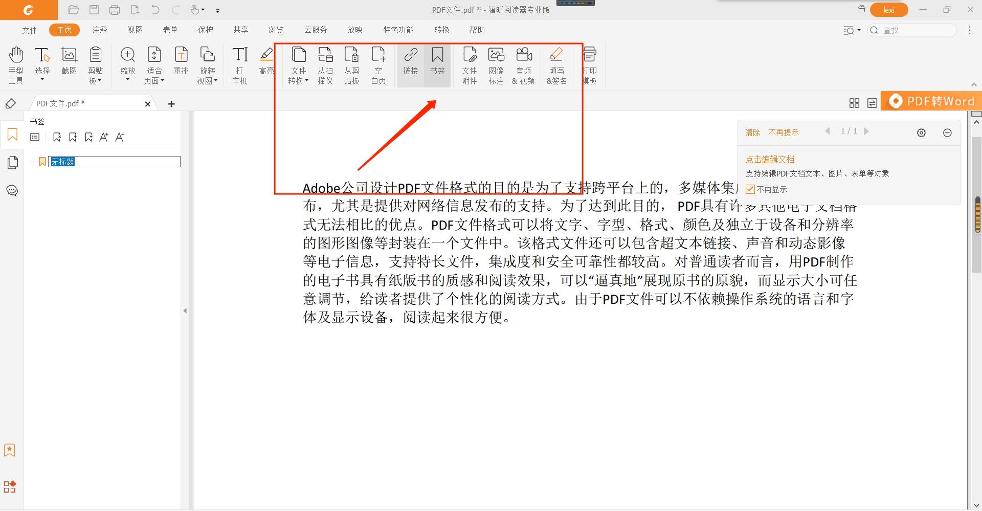 PDF如何添加书签