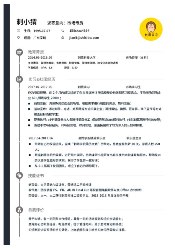 双色标签经典简历模板.png