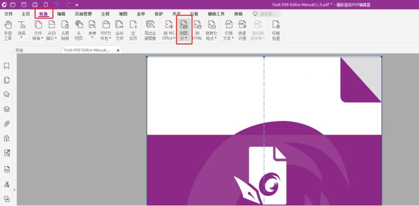 如何进行PDF转图片
