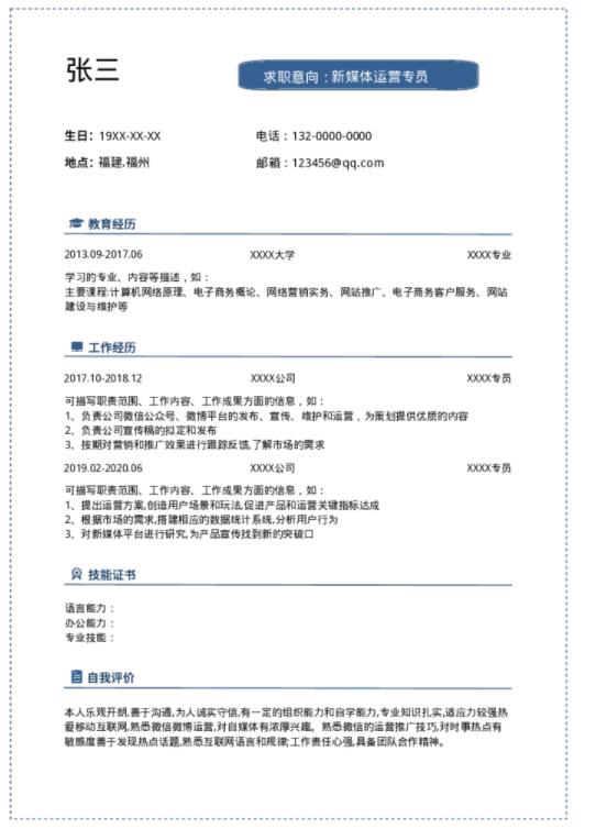 新媒体运营求职简历.png